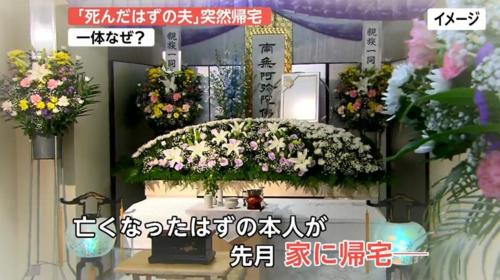 Chồng trở về sau hơn một năm được gia đình tổ chức tang lễ vì vợ... nhận nhầm xác - Ảnh 2.