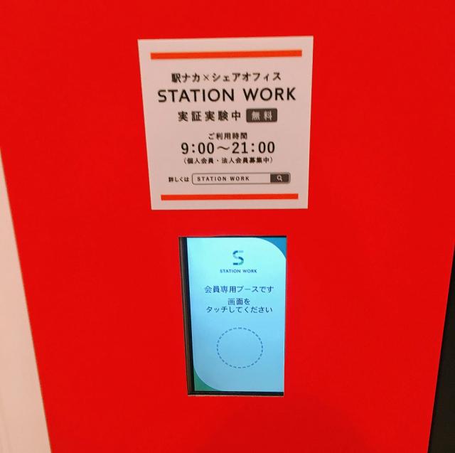 """Độc đáo văn phòng """"buồng kén"""" miễn phí dành cho dân công sở Nhật Bản - Ảnh 6."""