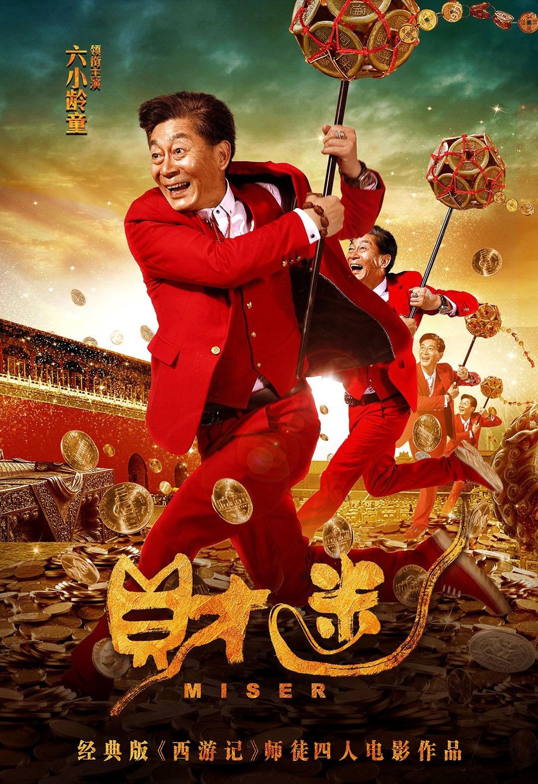 Dàn diễn viên Tây Du Ký khiến công chúng Trung Quốc... phát ngấy - 7