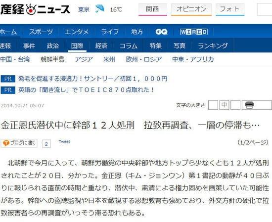 Bài viết của tờ Sankei Shimbun.