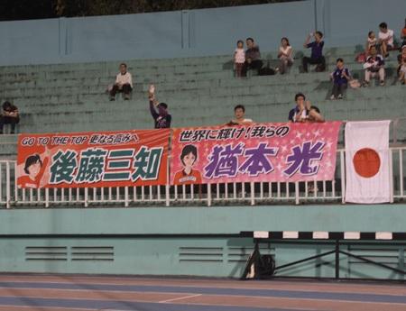 Tiến lên đỉnh là khẩu hiệu của CĐV đội khách