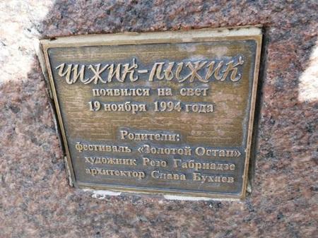 Bức tượng nhỏ mang tên Chizhik-Pyzhik đã có ở tường kè trên sông Fontanka từ năm 1994.