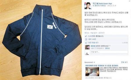 Trang Facebook của Tổng thống Park.