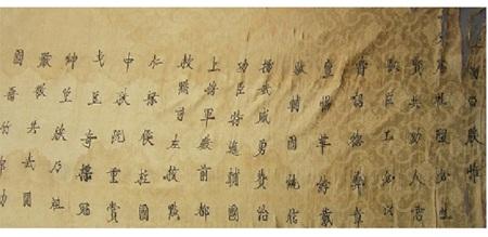 Sắc phong được viết theo dạng chữ thảo khá đẹp và rõ nét.