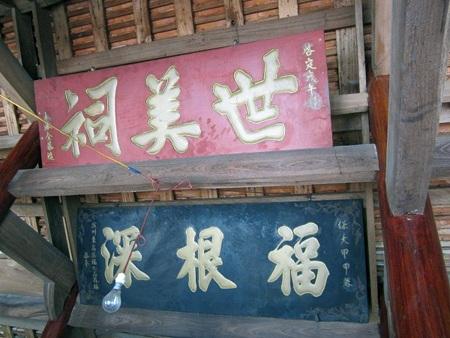 Bức Đại tự cổ lưu tại nhà thờ họ Nguyễn Trọng.