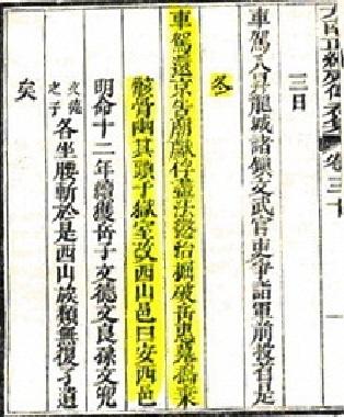 """Doạn bôi vàng dịch nghĩa ra: """"Mùa đông ấy (1801) xa giá [của Thế tổ] trở về Kinh (Đô Phú Xuân), báo cáo ở Tông miếu và dâng hiến tù binh, tội phạm Tây Sơn đều bị giết để trừng trị, đào phá mộ (của Nguyễn) Nhạc, (Nguyễn) Huệ, giã nát và đổ bỏ, nhốt sọ đầu vào nhà ngục, đổi tên ấp Tây Sơn gọi là ấp An Tây"""" (Ảnh tư liệu của Nguyễn Đắc Xuân trình bày tại Hội thảo """"Cung điện Đan Dương thời Tây Sơn tại Huế"""" tháng 10/2015)"""