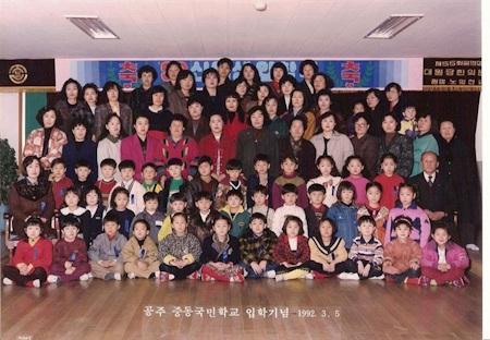 Kim Jae Joong và bạn cùng lớp năm 1992