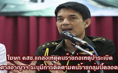 Người phát ngôn của chính quyền Thái Lan Winthai Suvaree (Ảnh: NNT)