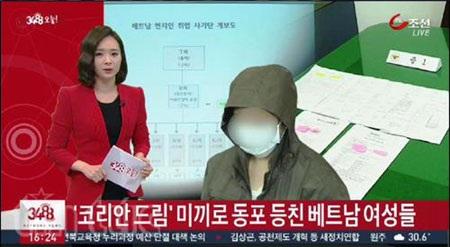 Kênh truyền hình Chosun đưa tin về vụ việc.