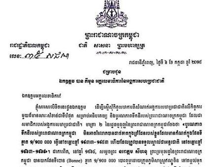 Bức thư của Thủ tướng Campuchia Hun Sen gửi Tổng Thư ký Liên hợp quốc Ban Ki-moon. (Nguồn: