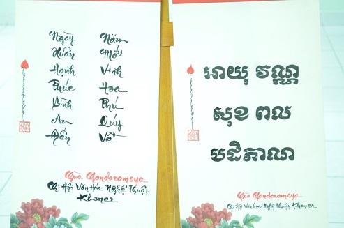 Tác phẩm thơ - thư pháp của chi hội Văn hóa nghệ thuật Khơ-me