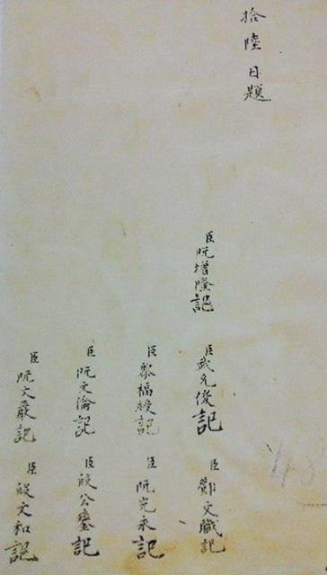 Chữ ký tên của 9 ngự y của Thái y viện dâng thuốc cho vua Minh Mạng