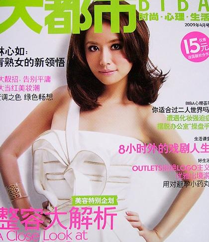 Lâm Tâm Như làm người mẫu thời trang  - 7