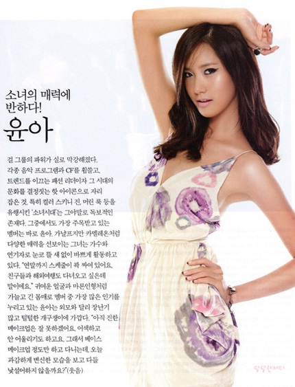 Yoonah của nhóm SNSD sở hữu vẻ đẹp tự nhiên - 4