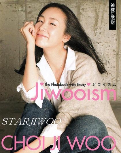 """Choi Ji Woo vẫn đắt """"sô"""" quảng cáo mỹ phẩm - 9"""