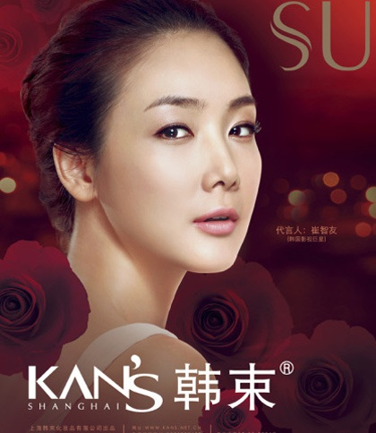 """Choi Ji Woo vẫn đắt """"sô"""" quảng cáo mỹ phẩm - 4"""