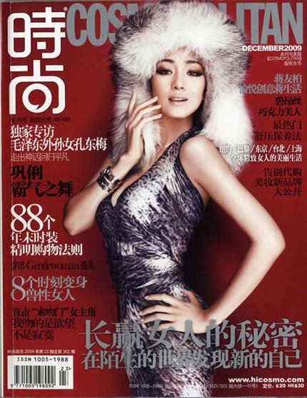 Củng Lợi rạng rỡ trên tạp chí Cosmopolitan - 6