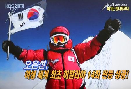 Người phụ nữ đầu tiên chinh phục 14 đỉnh núi cao nhất Himalaya - 1