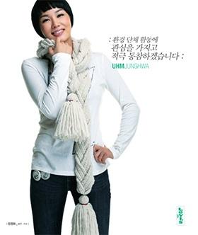 """""""Sao"""" Hàn """"khoe"""" dáng trong quảng cáo Levi's - 1"""