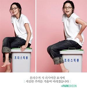 """""""Sao"""" Hàn """"khoe"""" dáng trong quảng cáo Levi's - 11"""