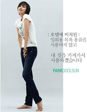 """""""Sao"""" Hàn """"khoe"""" dáng trong quảng cáo Levi's - 14"""