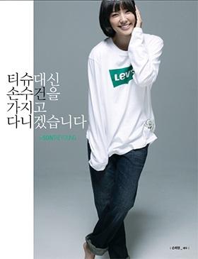 """""""Sao"""" Hàn """"khoe"""" dáng trong quảng cáo Levi's - 3"""