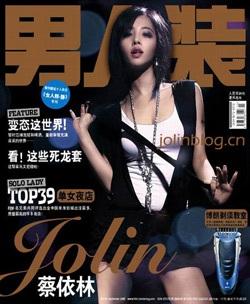 """Thái Y Lâm """"hiên ngang"""" trên tạp chí dành cho đàn ông! - 1"""