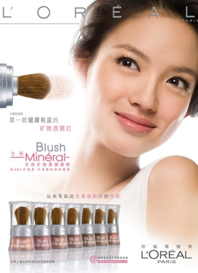 Chiêm ngưỡng bộ ảnh quảng cáo của Hoa hậu Thế giới 2007 - 2
