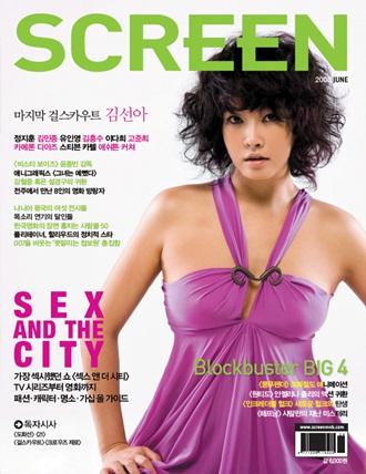 "Gặp lại ""nàng Kim Sam Soon"" Kim Sun Ah - 1"