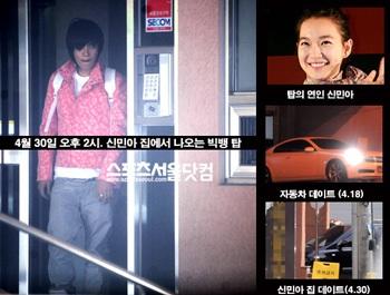 """""""Kiều nữ"""" Shin Min Ah hẹn hò với """"đàn em"""" - 2"""