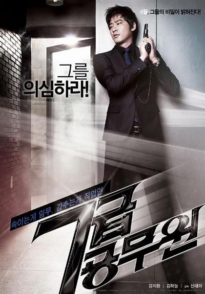 """""""Ông bà Smith"""" Hàn Quốc ra mắt khán giả - 1"""