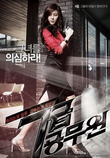 """""""Ông bà Smith"""" Hàn Quốc ra mắt khán giả - 2"""