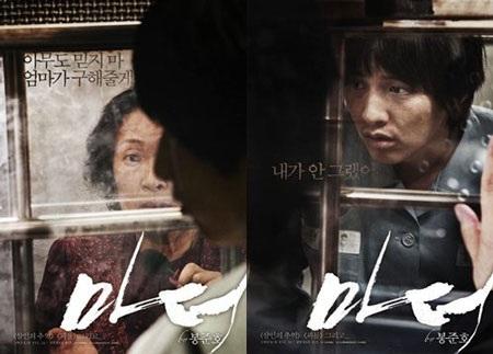 """""""Update"""" hình ảnh trong phim mới của Won Bin - 9"""