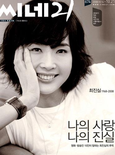 Điểm lại làng giải trí Hàn Quốc năm 2008 - 14
