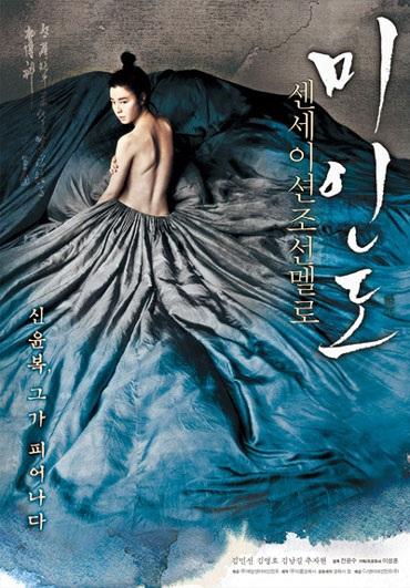 Điểm lại làng giải trí Hàn Quốc năm 2008 - 3