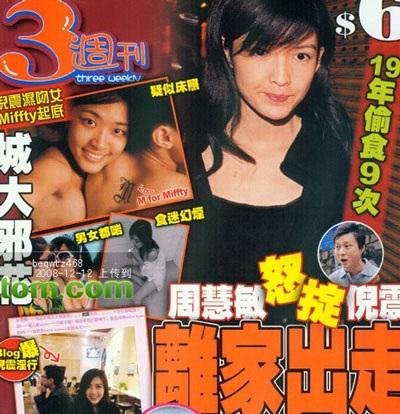 Trước scandal tình ái của bạn trai, Châu Huệ Mẫn vẫn vững vàng - 1