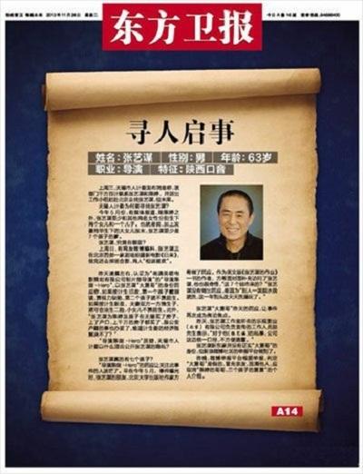 """Đạo diễn Trương Nghệ Mưu bị """"truy nã"""" vì có nhiều con"""