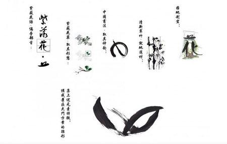 Công trình lấy ý tưởng từ thư pháp Trung Quốc với hình dạng như một nụ hoa đang nở.