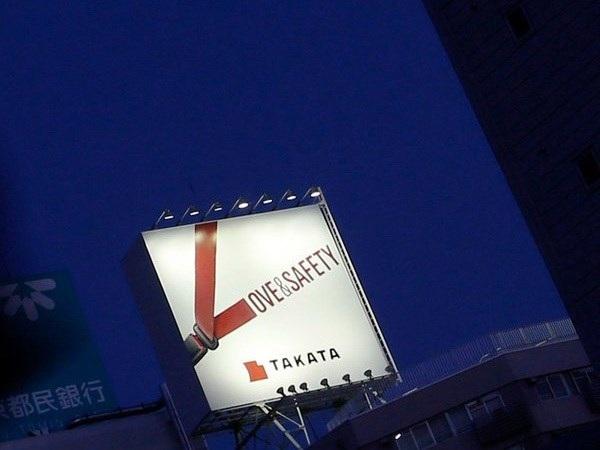 Một biển quảng cáo cho Takata tại Tokyo