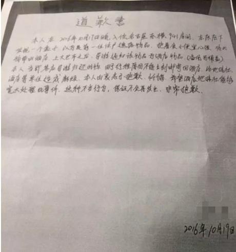 Lá thư xin lỗi của cặp vợ chồng người Trung Quốc