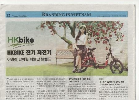Mới đây hãng đã được trang Nhật báo Hàn Quốc chú ý và đăng tải thông tin.