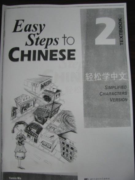 Bìa sách có chứa nội dung vi phạm chủ quyền biển đảo Việt Nam.