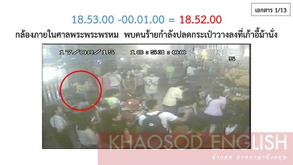 Diễn biến hành động của nghi phạm trước và sau vụ đánh bom Bangkok - 10