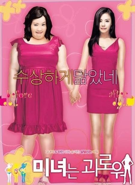 """Khi tham gia bộ phim """"Sắc đẹp ngàn cân"""", nữ diễn viên Kim Ah Joong đã phải mất tới 4 tiếng hóa trang mới có thể """"hô biến"""" bản thân thành cô nàng Hana với thân hình """"phì nhiêu"""""""