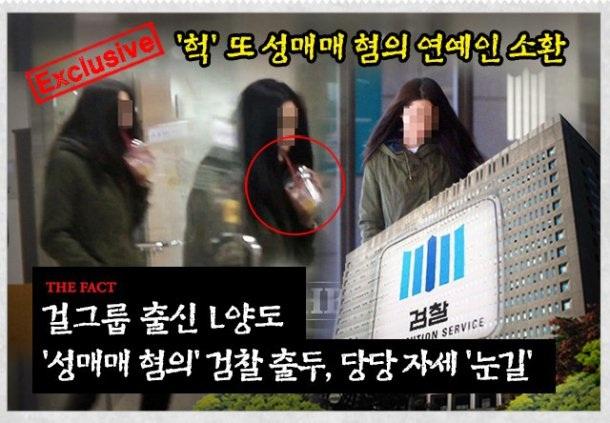 Thêm một nữ ca sĩ xứ Hàn bị cảnh sát triệu tập để điều tra vì bán dâm - 3