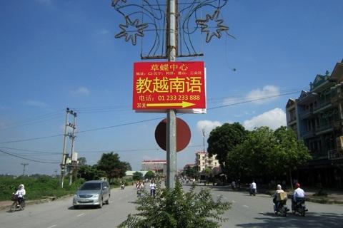 Biển chỉ dẫn hoàn toàn bằng tiếng Trung Quốc trên con phố Nguyễn Văn Cừ, phường Đồng Kỵ, thị xã Từ Sơn, Bắc Ninh. Ảnh do phóng viên VietNamNet chụp ngày 13/7/2013