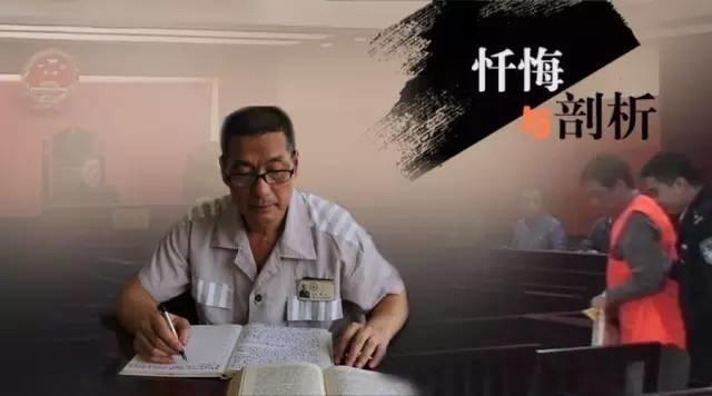 Hạ Bình viết thư sám hối trong tù