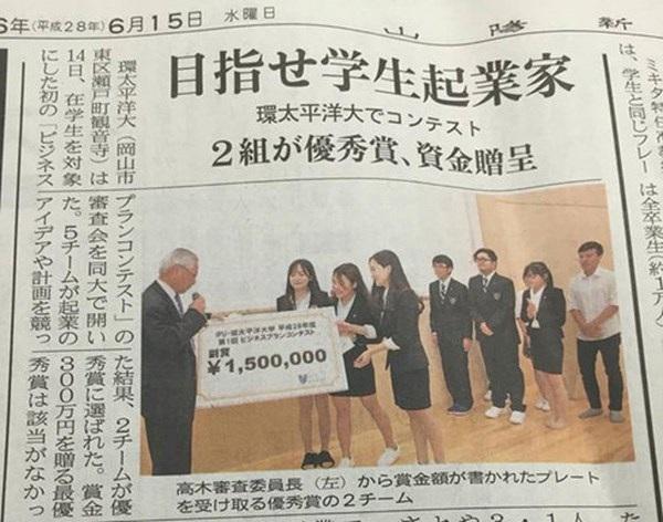 Thông tin về cuộc thi cũng được đăng trên báo Nhật.