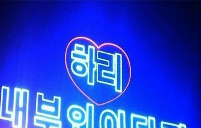 Dòng chữ tiếng Hàn với nội dung: Hari làm vợ anh nhé được Trấn Thành kì công chuẩn bị dành tặng sự bất ngờ cho Hari Won.