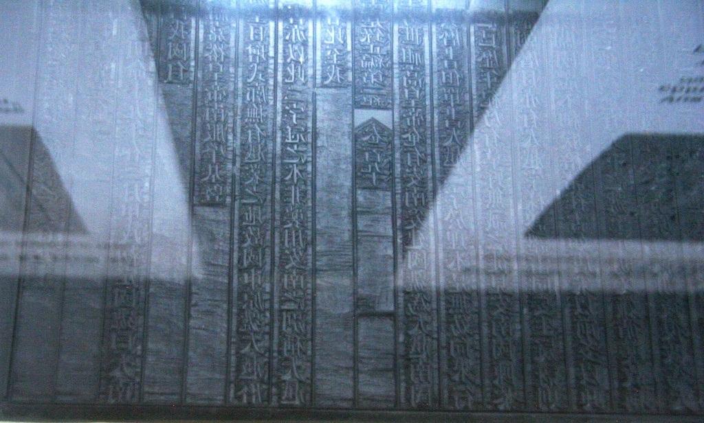 """Phiên bản mộc bản khắc về việc vua Minh Mạng đặt quốc hiệu Đại Nam vào năm 1838. Ý nghĩa tên gọi quốc hiệu Đại Nam: """"Nước ta vốn gọi là nước Đại Việt, nay bờ cõi ngày càng được mở rộng về phía nam, cho nên gọi là nước Đại Nam""""."""